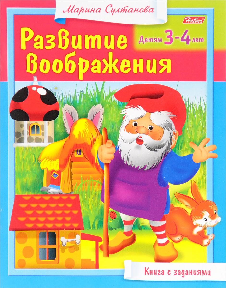 Развитие воображения. Для детей 3-4 лет. Книга с заданиями
