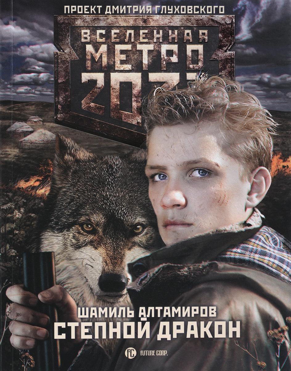 Шамиль Алтамиров Метро 2033. Степной дракон