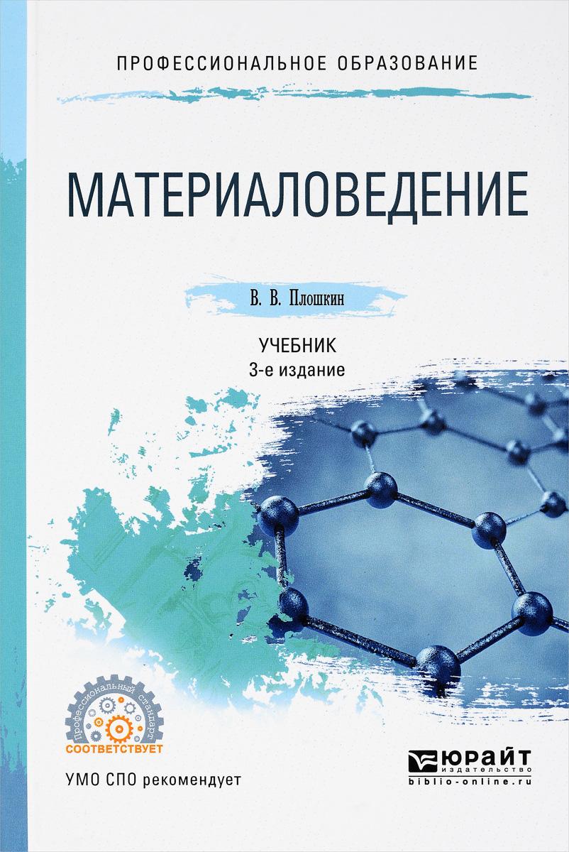 В. В. Плошкин Материаловедение. Учебник
