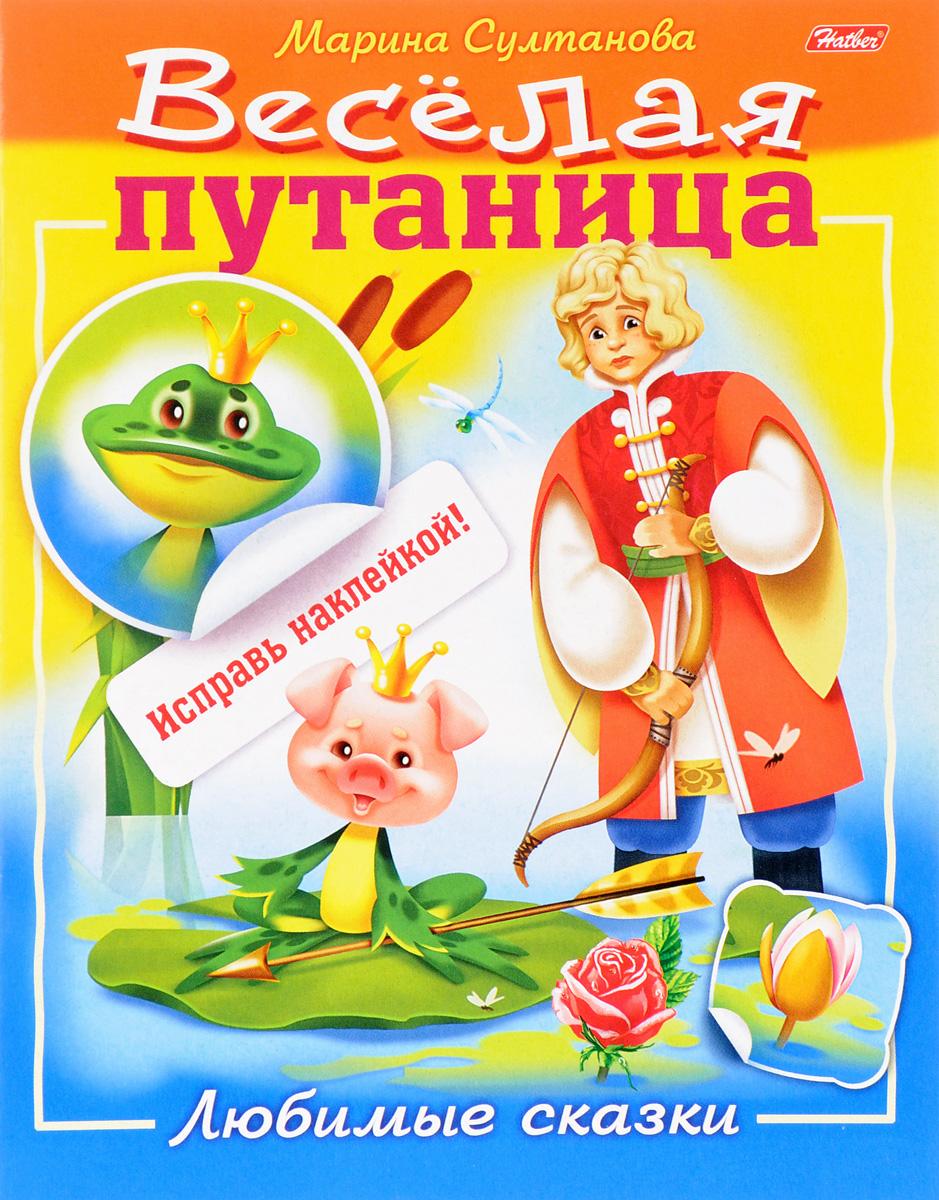 Марина Султанова Любимые сказки. Веселая путаница (+ наклейки)