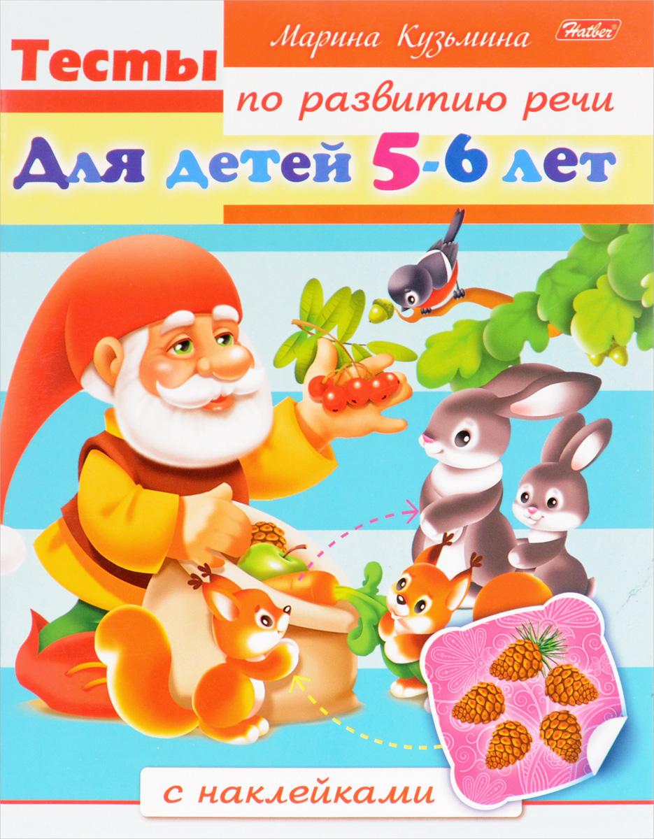 Марина Кузьмина Тесты по развитию речи для детей 5-6 лет (+ наклейки) раннее развитие росмэн книга тренажер по развитию речи 6 7 лет