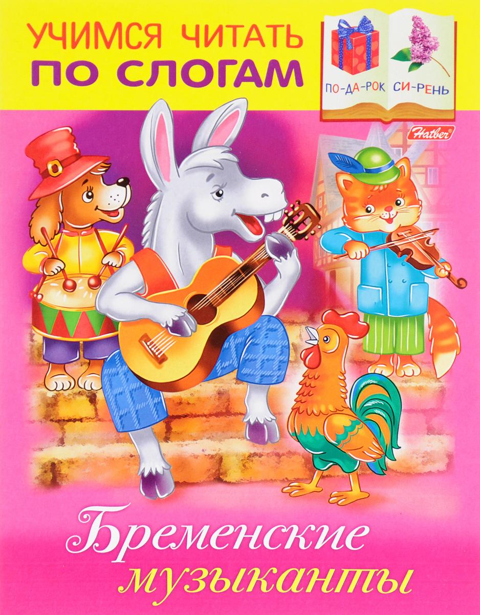 Бременские музыканты