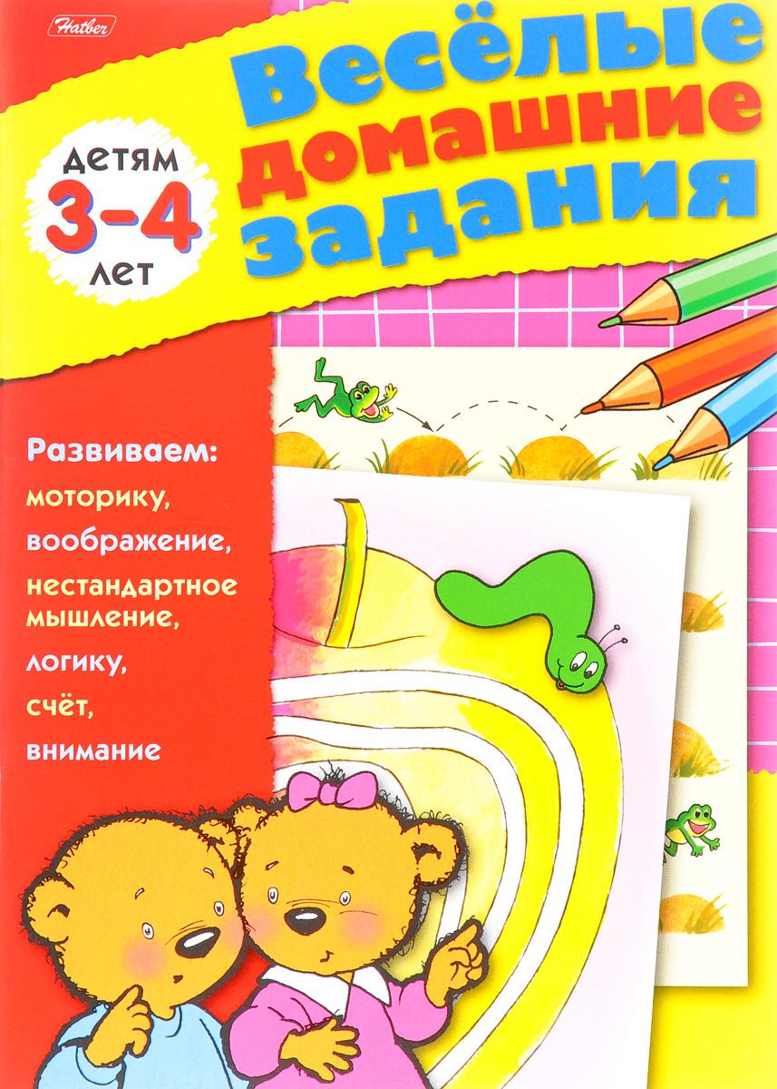 Веселые домашние задания. Для детей 3-4 лет