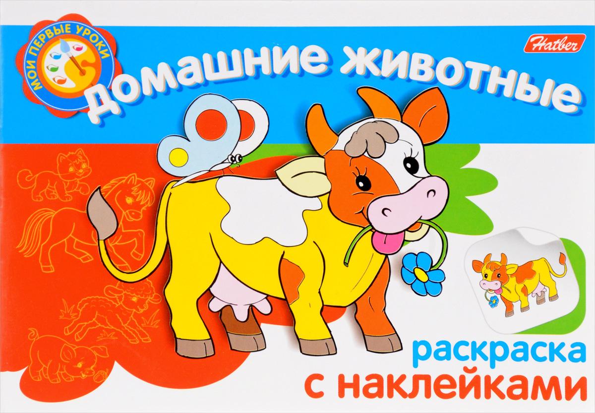 Домашние животные. Раскраска (+ наклейки)