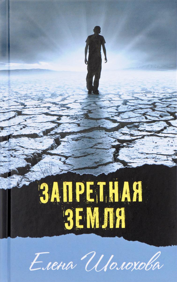Елена Шолохова Запретная земля земля будет принадлежать нам