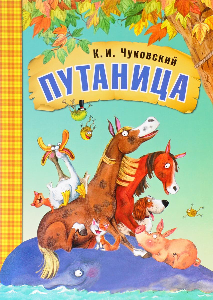 К. И. Чуковский Путаница путаница