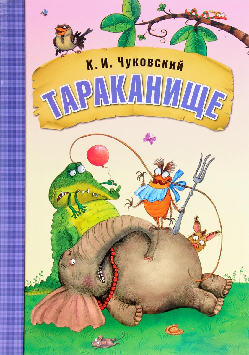 К. И. Чуковский Тараканище clever книга чуковский к и тараканище с 3 лет