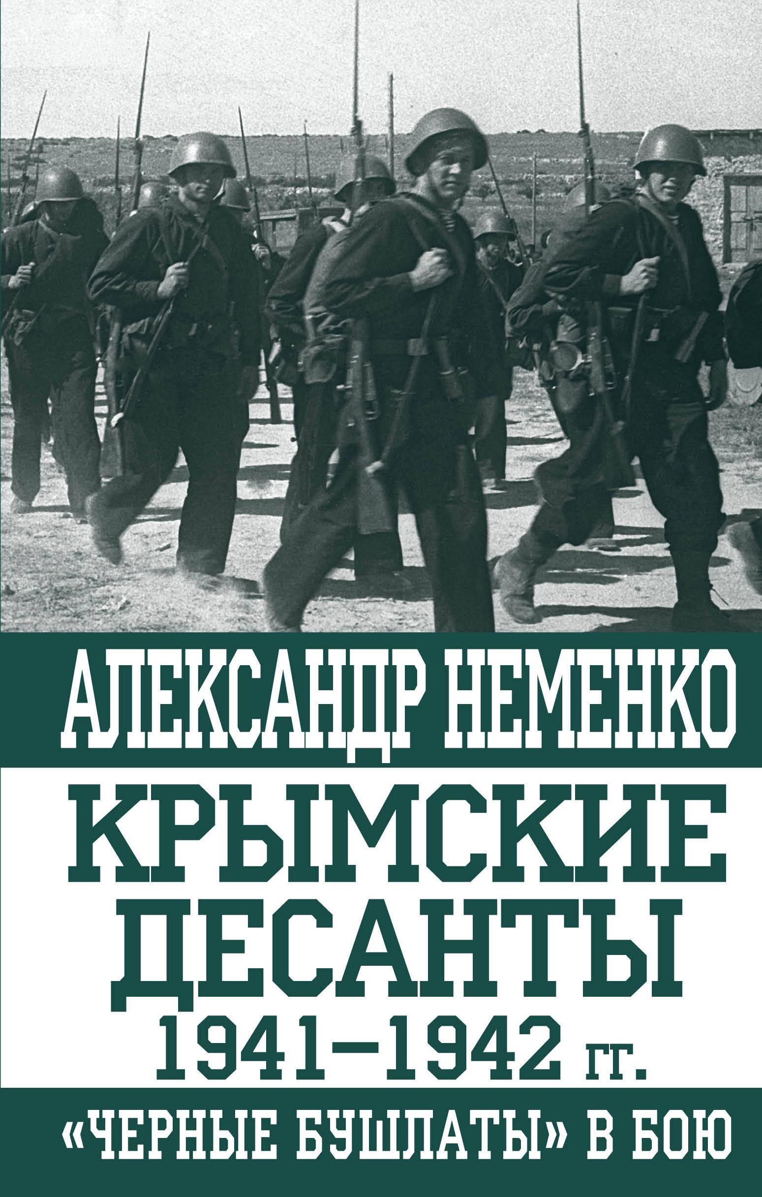 Крымские десанты 1941–1942 гг.