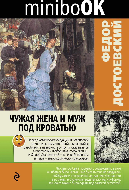 Федор Михайлович Достоевский Чужая жена и муж под кроватью