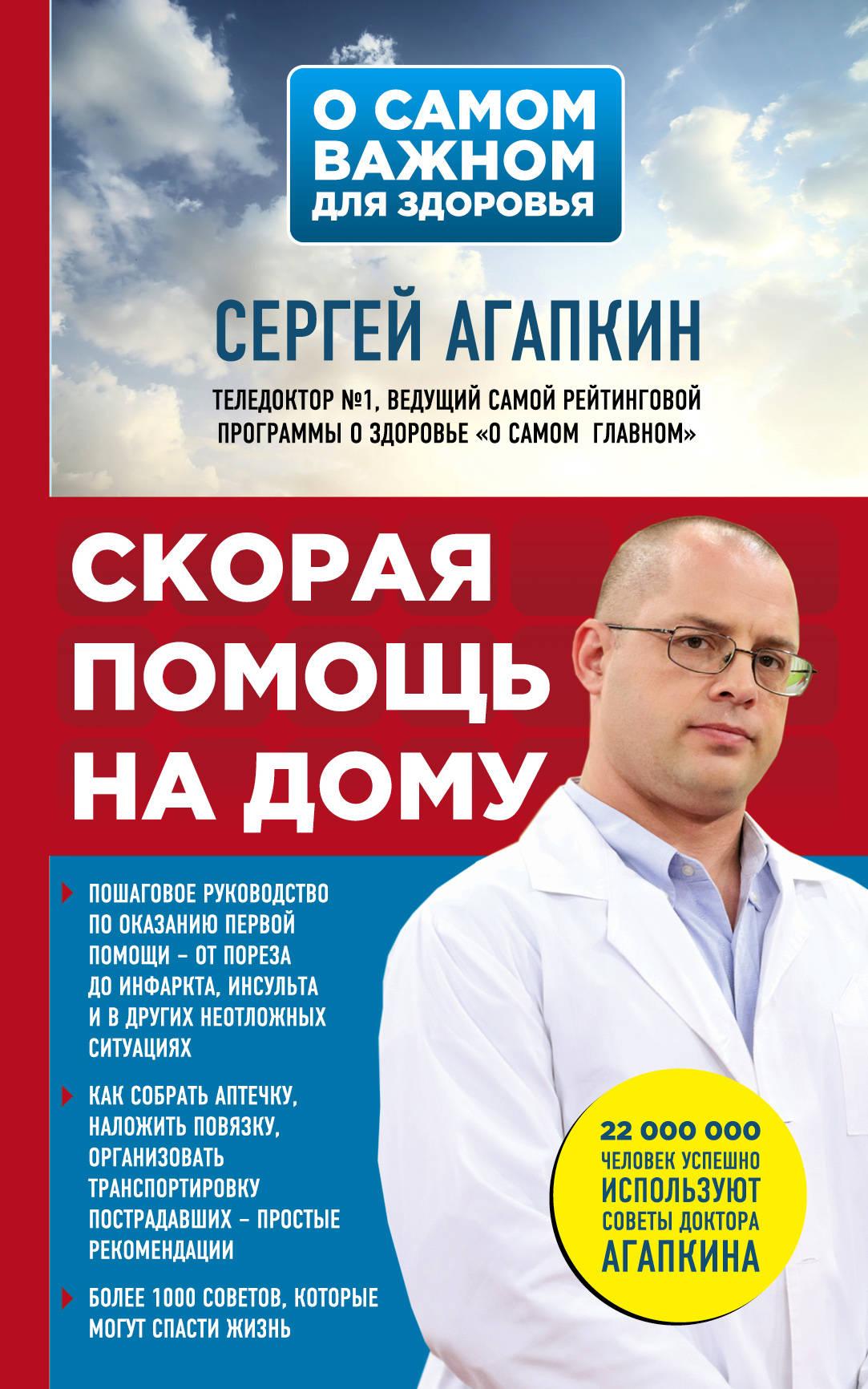 Сергей Агапкин Скорая помощь на дому скорая помощь на дому агапкин с н