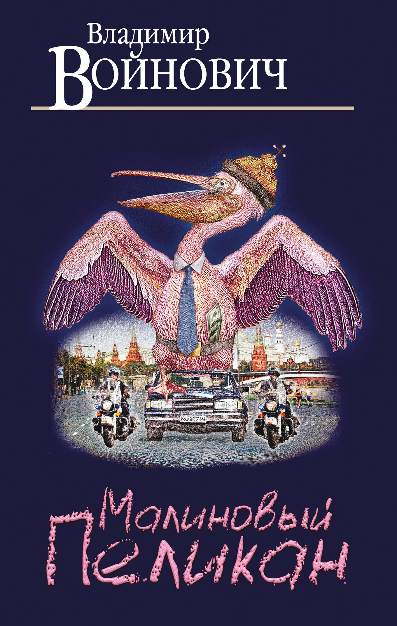 Владимир Войнович Малиновый пеликан