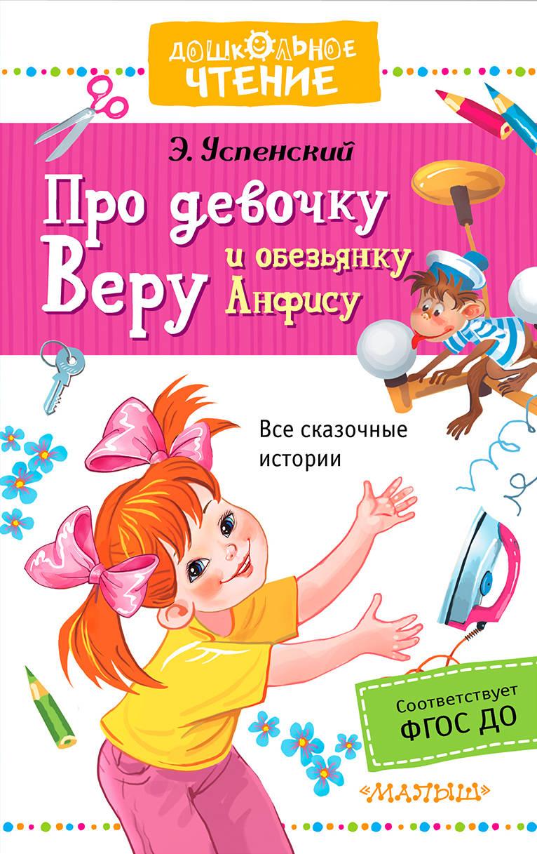Zakazat.ru Про девочку Веру и обезьянку Анфису. Э. Успенский