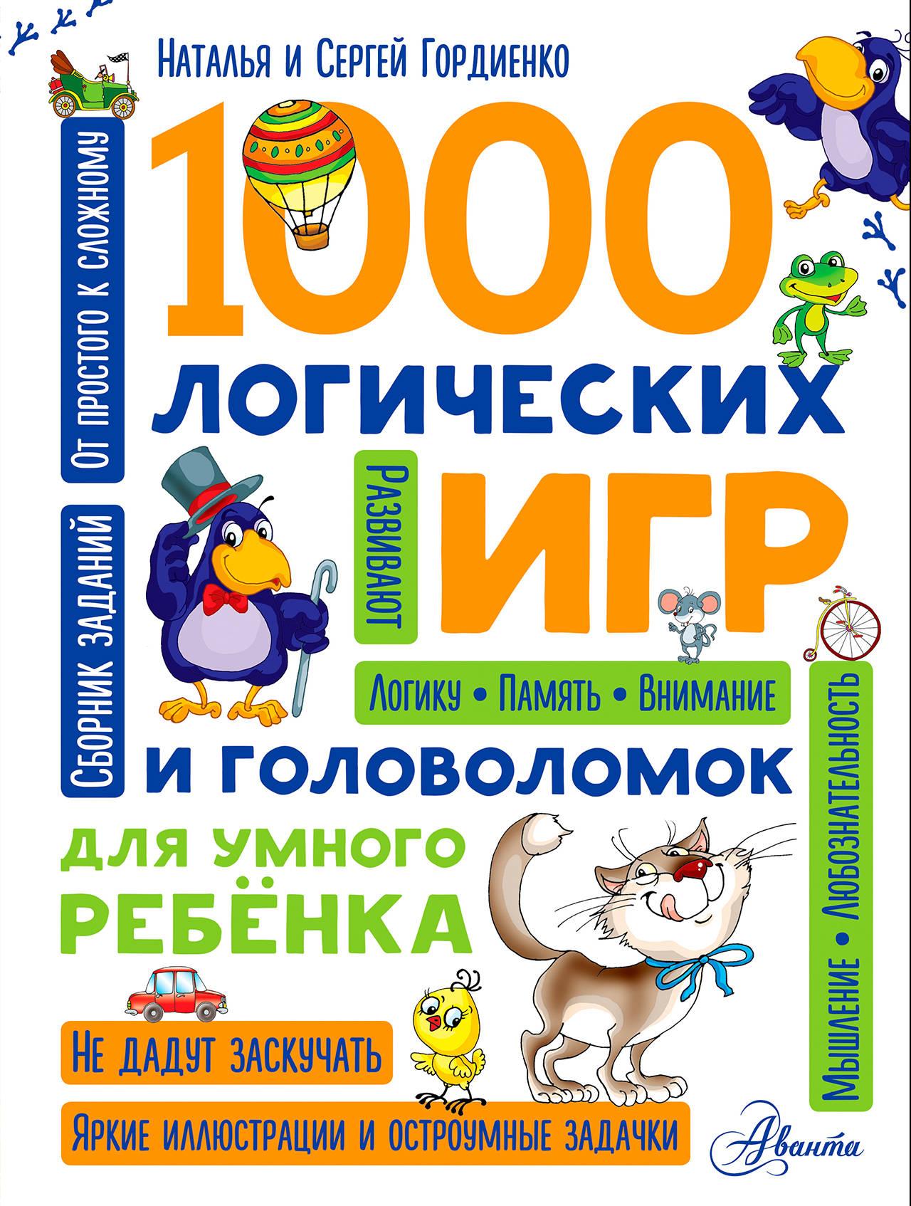 Наталья и Сергей Гордиенко 1000 логических игр и головоломок для умного ребенка ISBN: 978-5-17-102882-4 евгений корнилов программирование шахмат и других логических игр