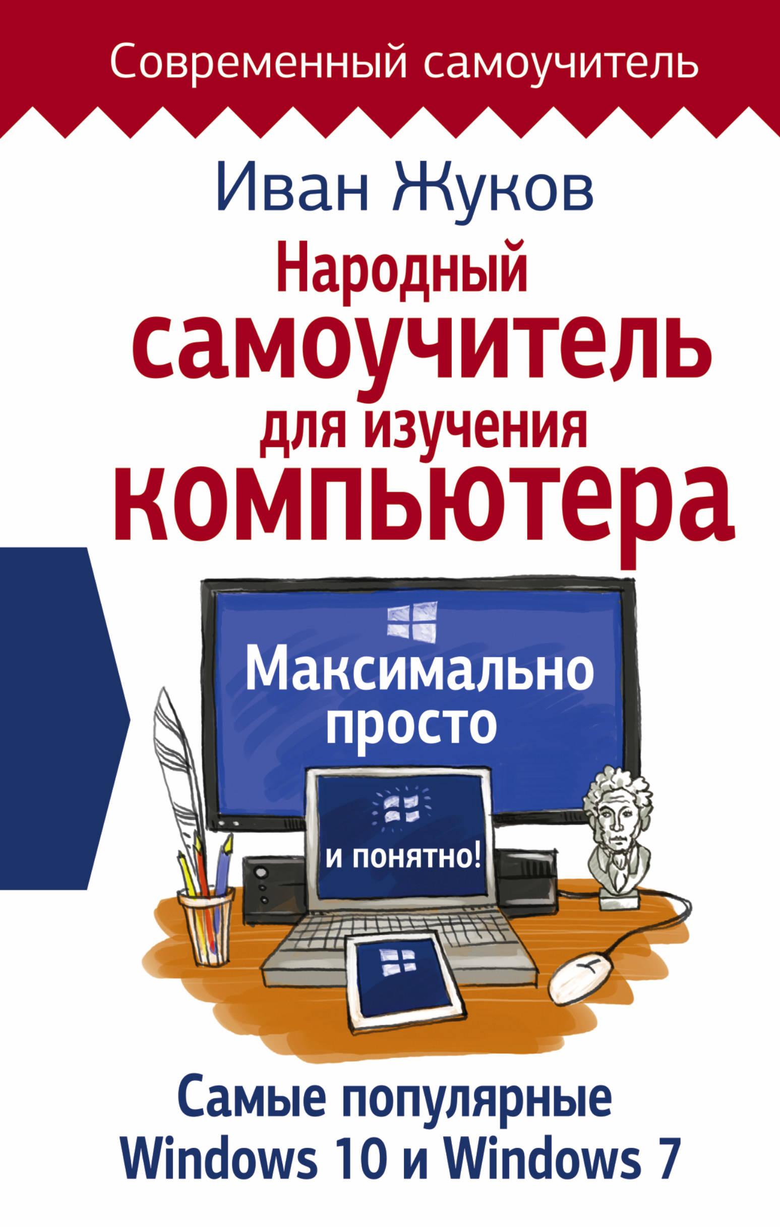 Иван Жуков. Народный самоучитель для изучения компьютера. Максимально просто и понятно!