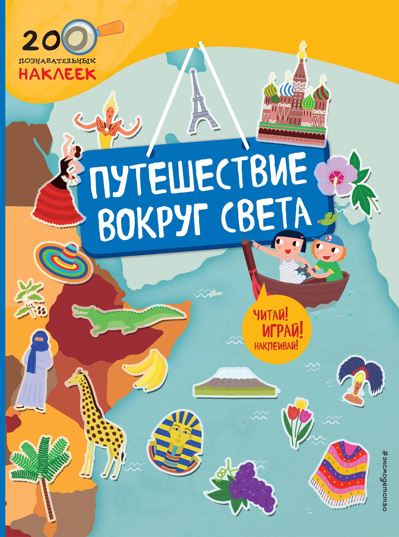Zakazat.ru: Путешествие вокруг света