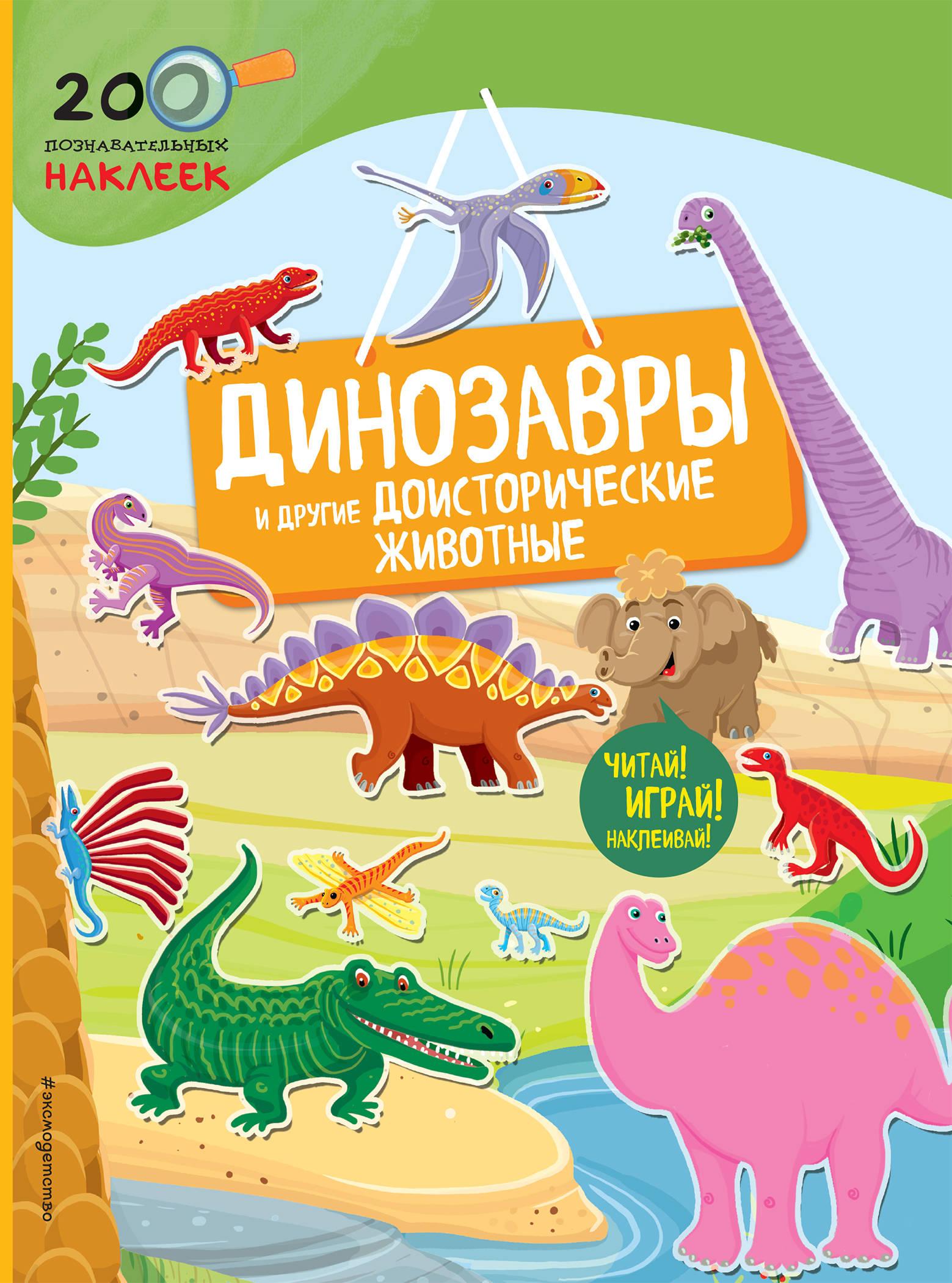 Динозавры и другие доисторические животные динозавры и другие доисторические животные детская энциклопедия