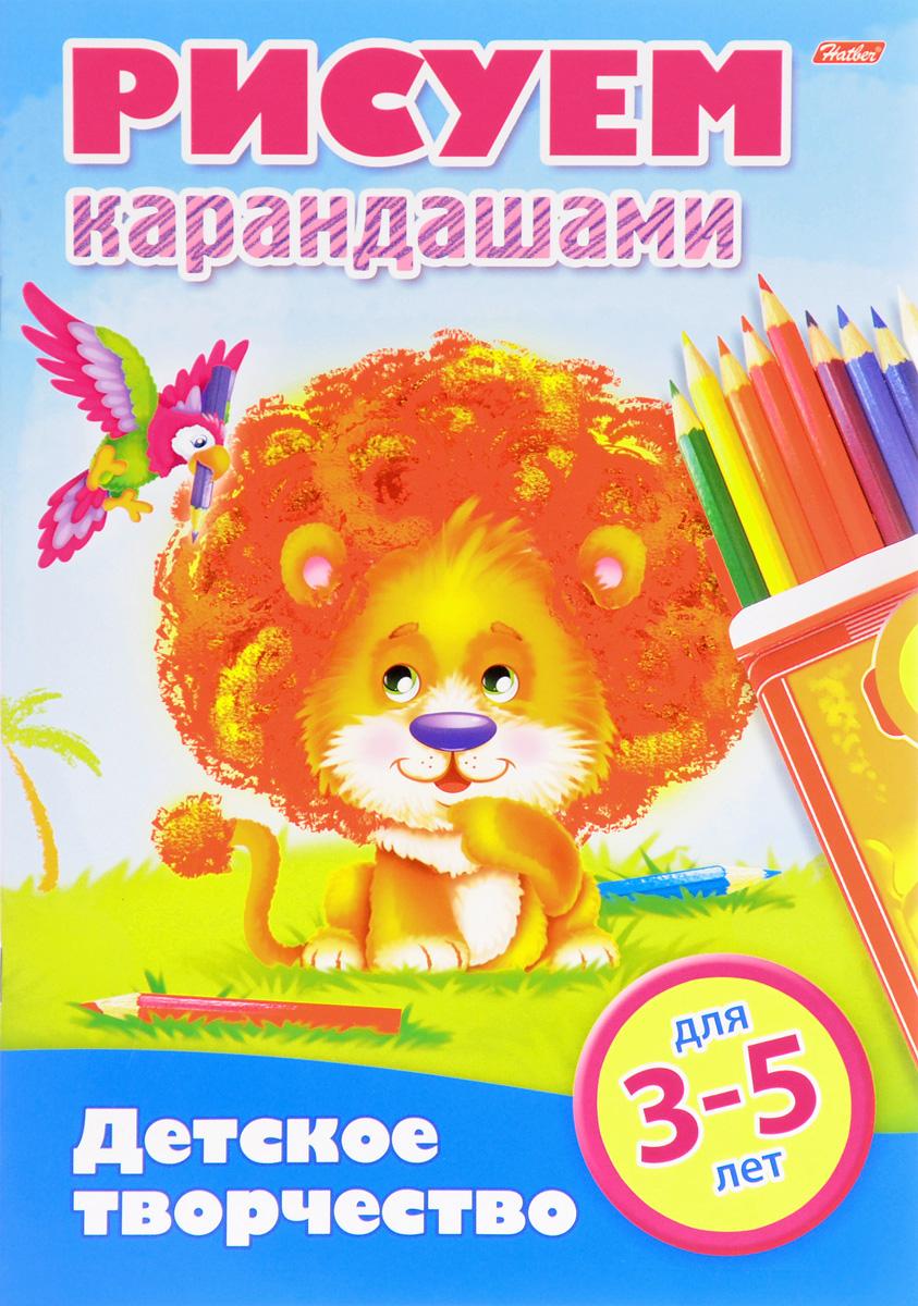 Рисуем карандашами. Для детей от 3 до 5 лет. Раскраска