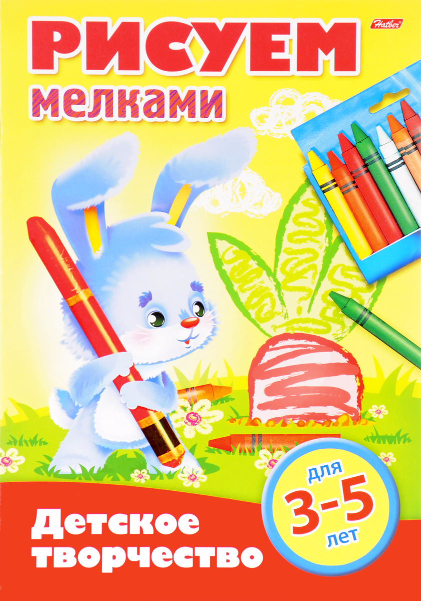 Рисуем мелками. Для детей от 3 до 5 лет. Раскраска