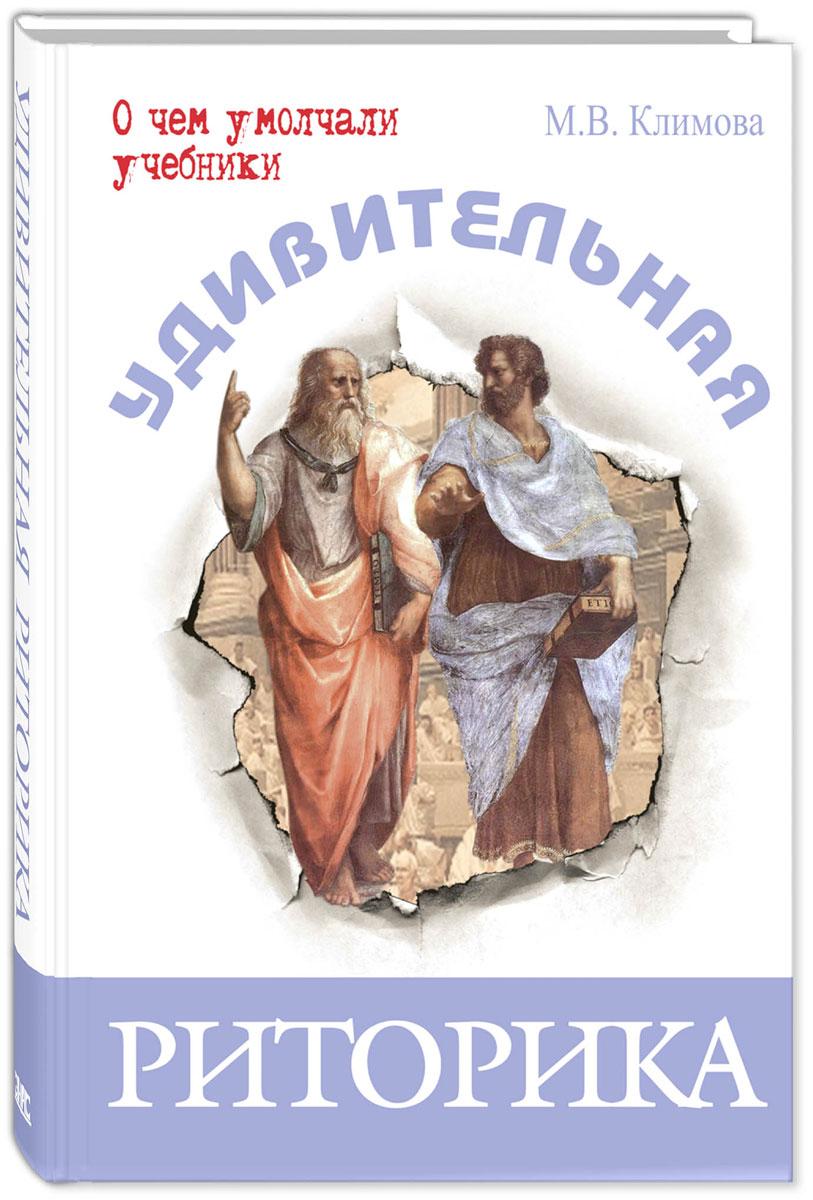 М. В. Климова Удивительная риторика книга издательство речь кто лучше