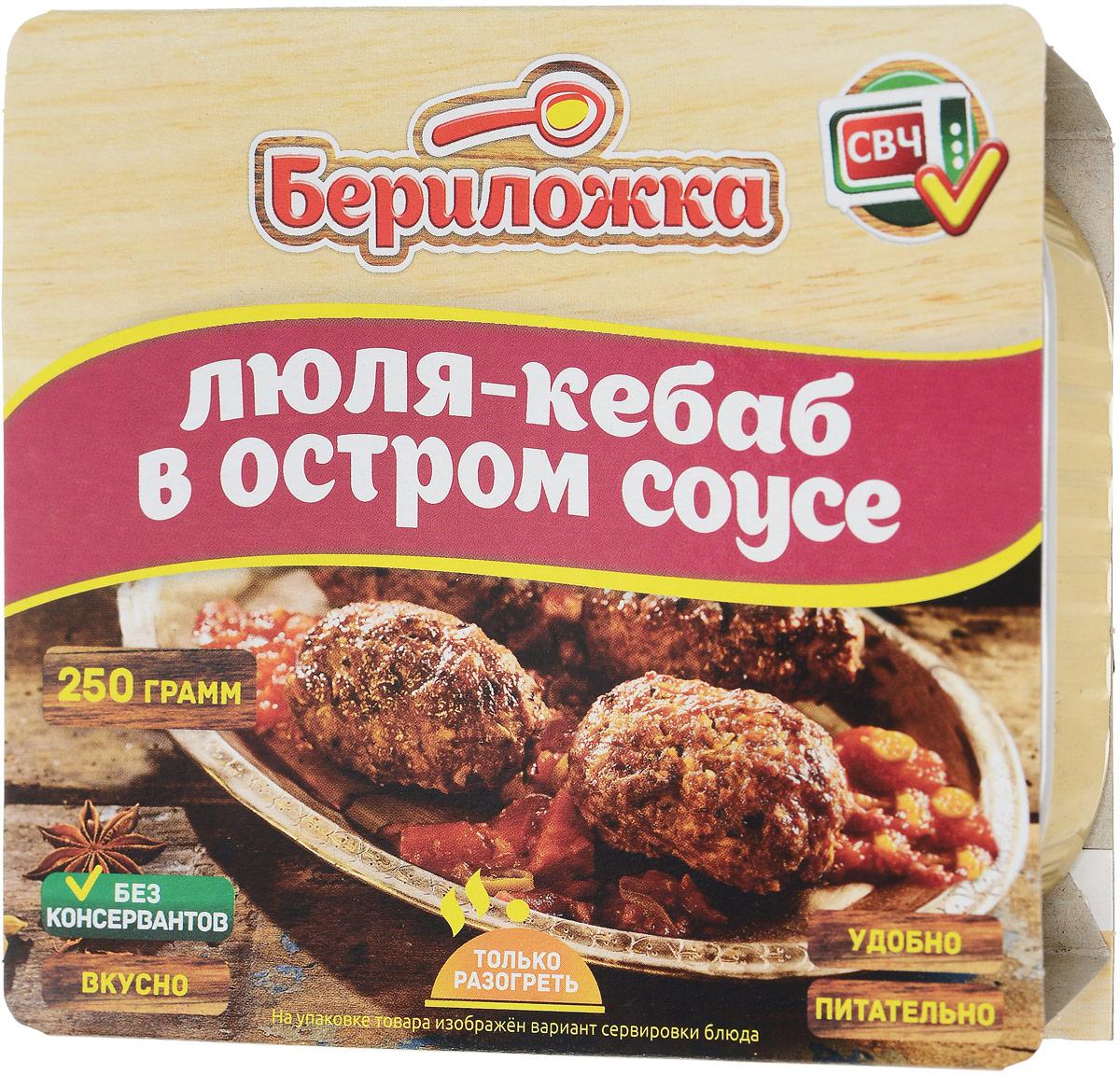 Бериложка люля-кебаб в остром соусе, 250 г бериложка биточки в грибном соусе 250 г