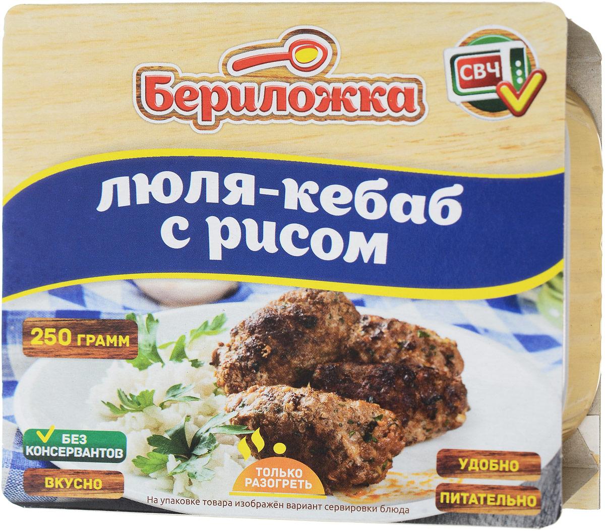 Бериложка люля-кебаб с рисом, 250 г6123Люля-кебаб с рисом Бериложка - мясорастительные консервы, стерилизованные.Перед употреблением рекомендуется разогреть. Продукт не содержит ГМО, консервантов.Уважаемые клиенты! Обращаем ваше внимание, что полный перечень состава продукта представлен на дополнительном изображении.