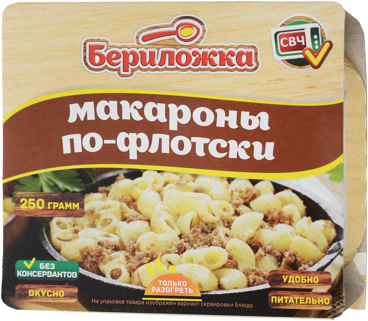 Бериложка макароны по-флотски, 250 г6124Макароны по-флотски Бериложка - мясорастительные консервы, стерилизованные.Перед употреблением рекомендуется разогреть. Продукт не содержит ГМО, консервантов.Уважаемые клиенты! Обращаем ваше внимание, что полный перечень состава продукта представлен на дополнительном изображении.