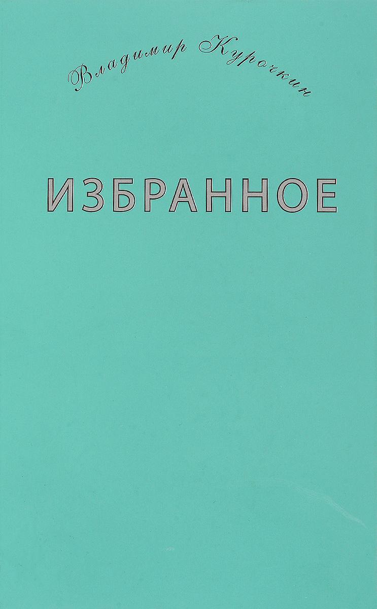 Владимир Курочкин Владимир Курочкин. Избранное таймлайн избранное