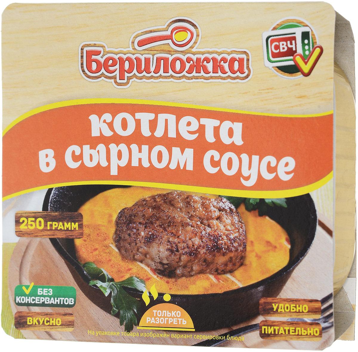 Бериложка котлета в сырном соусе, 250 г6120Котлета в сырном соусе Бериложка - натуральные мясорастительные консервы, стерилизованные.Перед употреблением рекомендуется разогреть. Продукт не содержит ГМО, консервантов.Уважаемые клиенты! Обращаем ваше внимание, что полный перечень состава продукта представлен на дополнительном изображении.