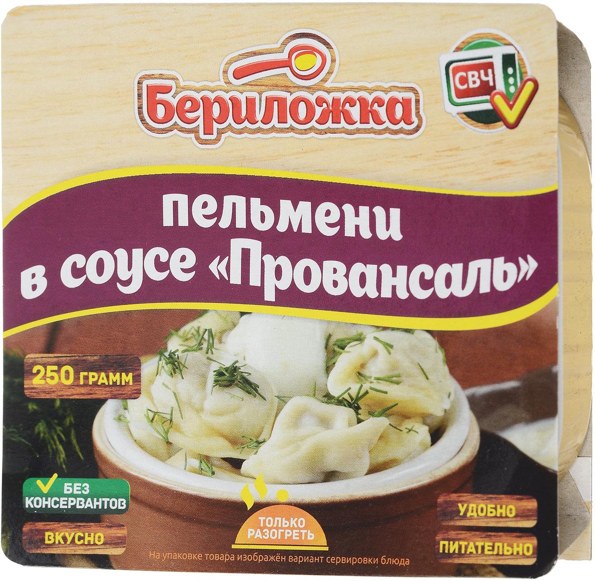 Бериложка пельмени в соусе Провансаль, 250 г6115Пельмени в соусе Провансаль Бериложка - мясорастительные консервы, стерилизованные.Перед употреблением рекомендуется разогреть. Продукт не содержит ГМО, консервантов.Уважаемые клиенты! Обращаем ваше внимание, что полный перечень состава продукта представлен на дополнительном изображении.