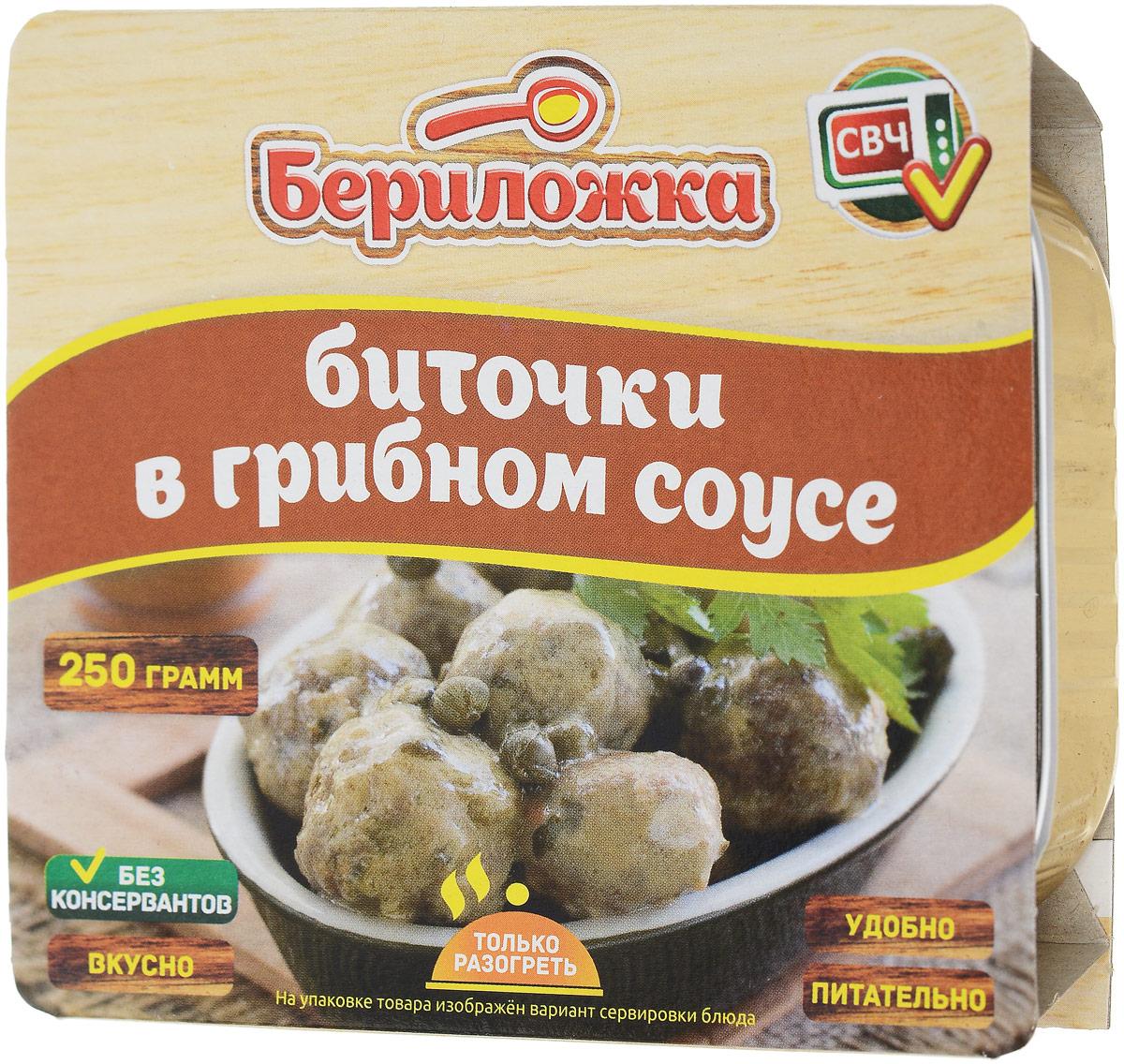 Бериложка биточки в грибном соусе, 250 г6118Биточки в грибном соусе Бериложка - натуральные мясорастительные консервы, стерилизованные.Перед употреблением рекомендуется разогреть. Продукт не содержит ГМО, консервантов.Уважаемые клиенты! Обращаем ваше внимание, что полный перечень состава продукта представлен на дополнительном изображении.