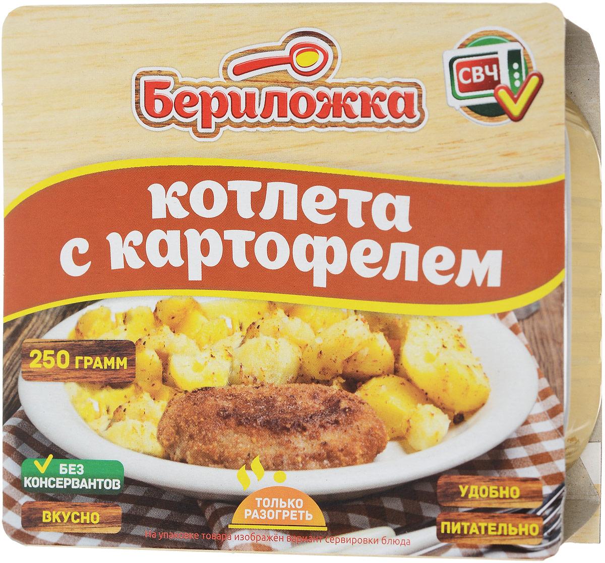 Бериложка котлета с картофелем, 250 г6121Котлета с картофелем Бериложка - мясорастительные консервы, стерилизованные.Перед употреблением рекомендуется разогреть. Продукт не содержит ГМО, консервантов.Уважаемые клиенты! Обращаем ваше внимание, что полный перечень состава продукта представлен на дополнительном изображении.