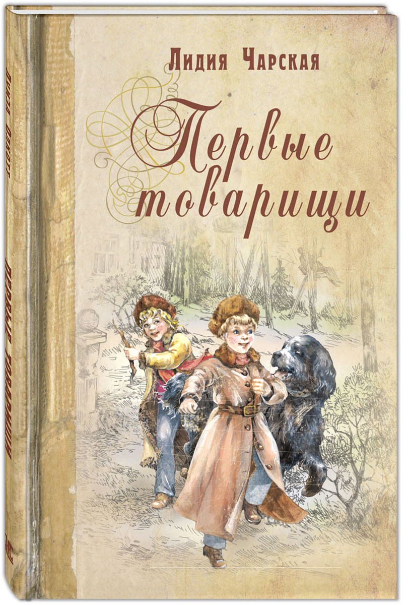 Лидия Чарская Первые товарищи чарская лидия алексеевна волшебная сказка повесть
