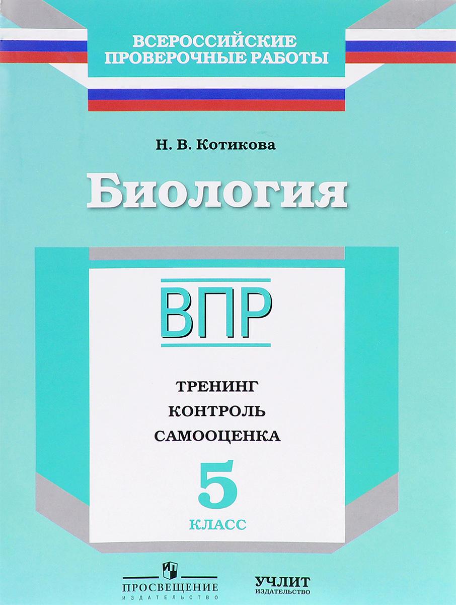 Zakazat.ru: Биология. 5 класс. ВПР. Тренинг. Контроль. Самооценка. Рабочая тетрадь. Н. В. Котикова