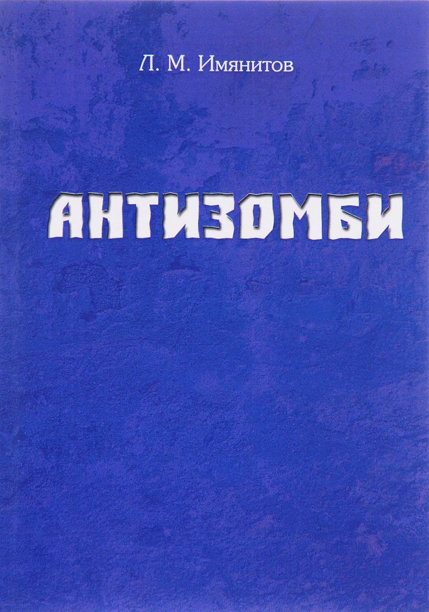 Л. М. Имянитов Антизомби