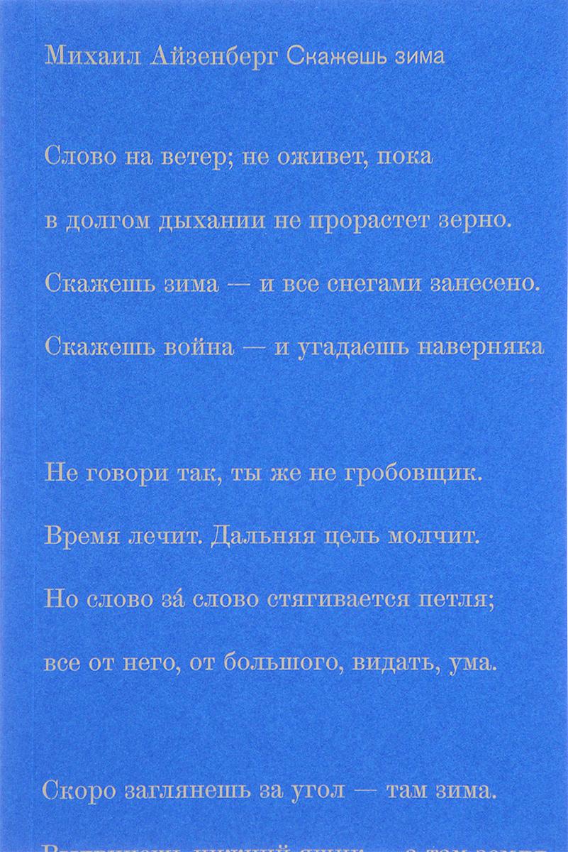Михаил Айзенберг Скажешь зима в и макаров в генеральном штабе на разломе эпох 1990 2008