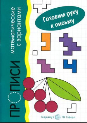 Е. Б. Голицына, М. Д. Соловьева Готовим руку к письму. Математические прописи наши прописи бунеев
