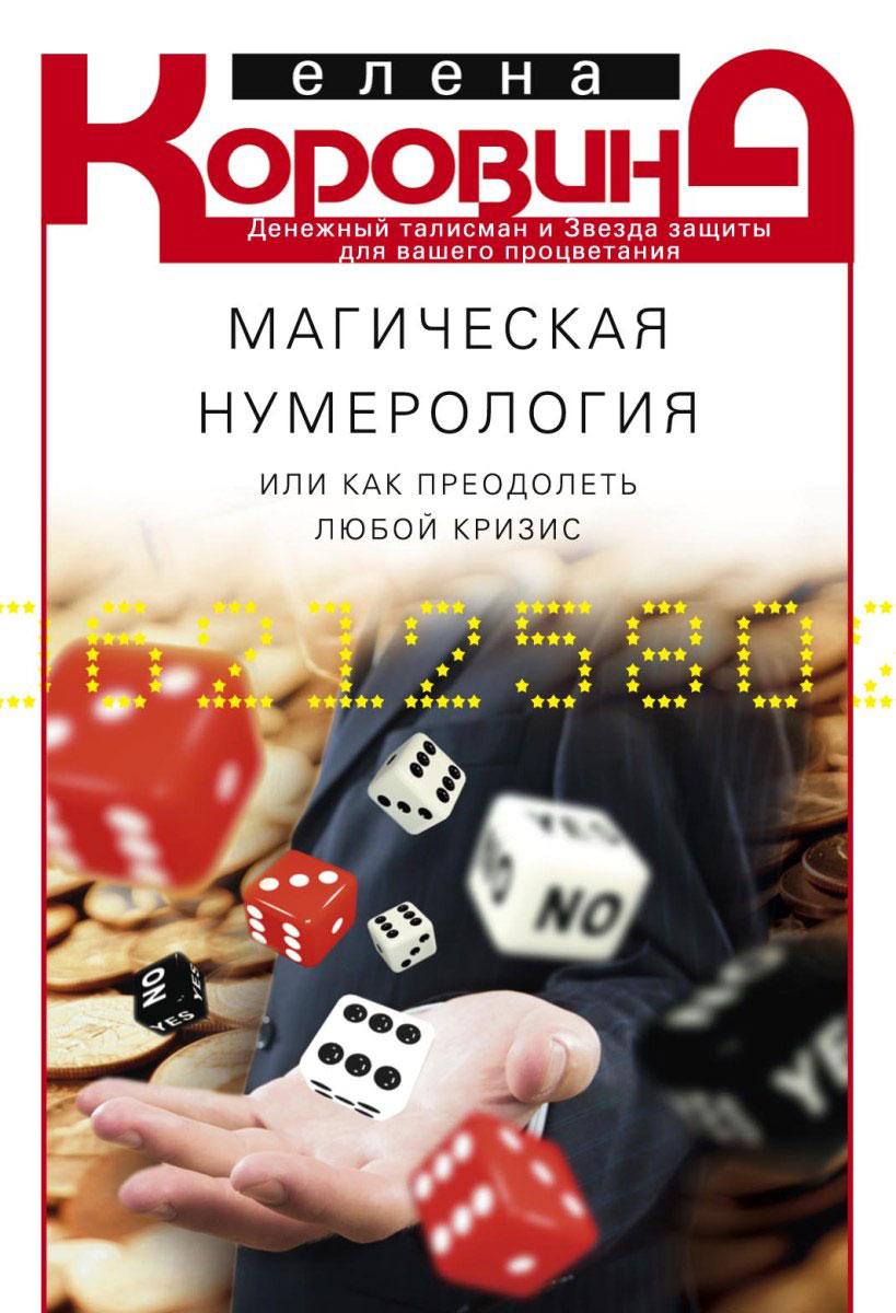 Елена Коровина Магическая нумерология, или Как преодолеть любой кризис
