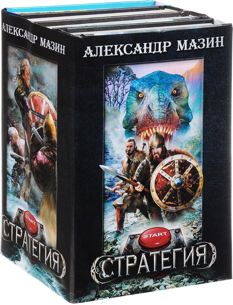 Стратегия (комплект из 4 книг)