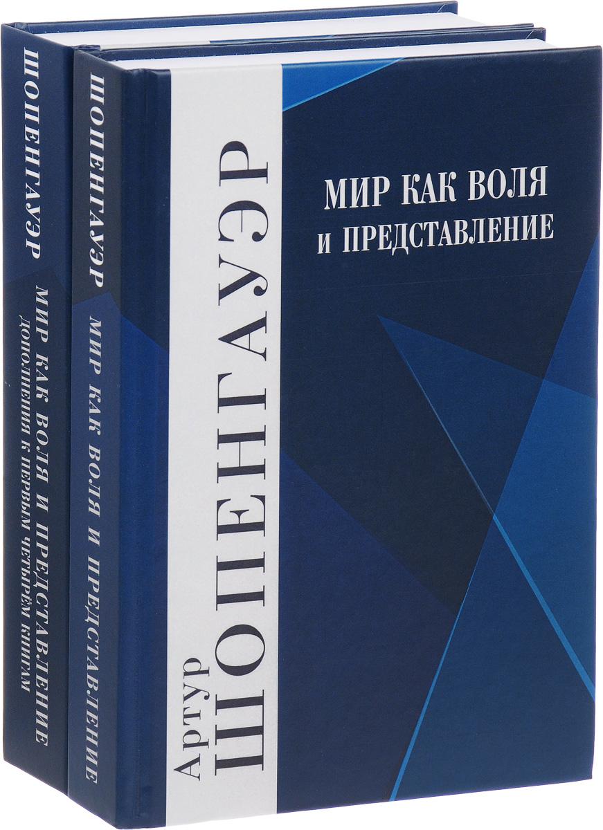 Артур Шопенгауэр Мир как воля и представление (комплект из 2 книг) артур шопенгауэр артур шопенгауэр собрание сочинений в 6 томах комплект из 6 книг