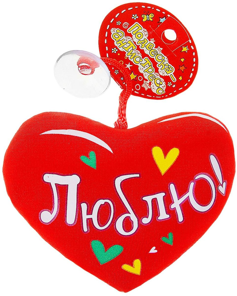 Sima-land Мягкая игрушка-антистресс Сердечко Люблю! 182580 sima land мягкая игрушка антистресс сердечко скажи мне да 330862