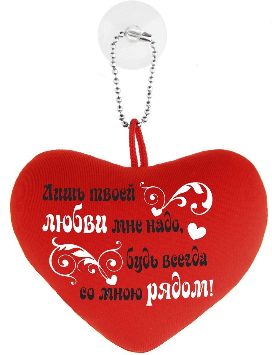 Sima-land Мягкая игрушка-антистресс Сердечко Лишь твоей любви мне надо 325036 sima land мягкая игрушка антистресс сердечко скажи мне да 330862