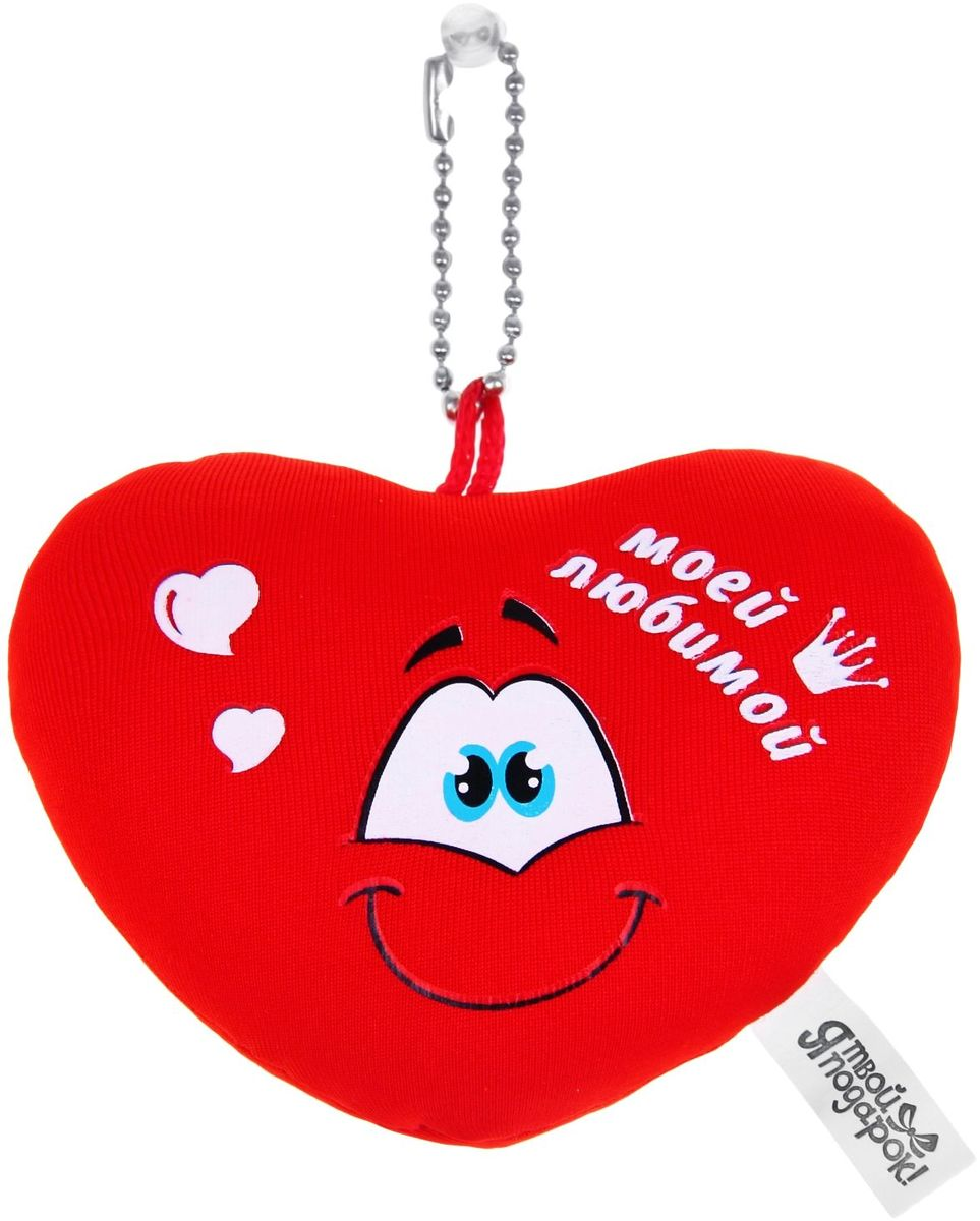 Sima-land Мягкая игрушка-антистресс Сердечко Моей любимой 864919 sima land мягкая игрушка антистресс сердечко скажи мне да 330862