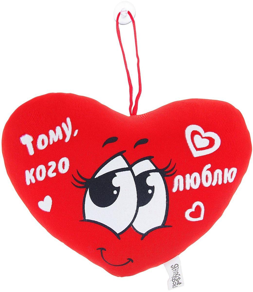 Sima-land Мягкая игрушка-антистресс Сердечко Тому, кого люблю 864924 игрушка антистресс сима ленд сердечко 330476