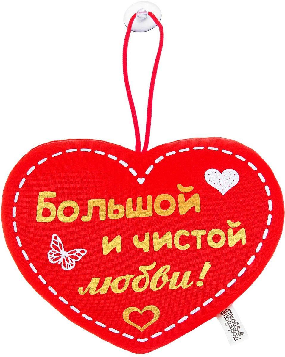 Sima-land Мягкая игрушка-антистресс Сердечко Большой и чистой любви! 864933 sima land мягкая игрушка антистресс сердечко любимой мамочке 864934