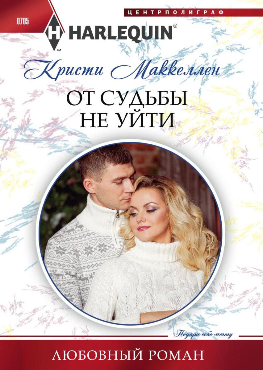 Кристи Маккеллен От судьбы не уйти женившись не забудьте развестись