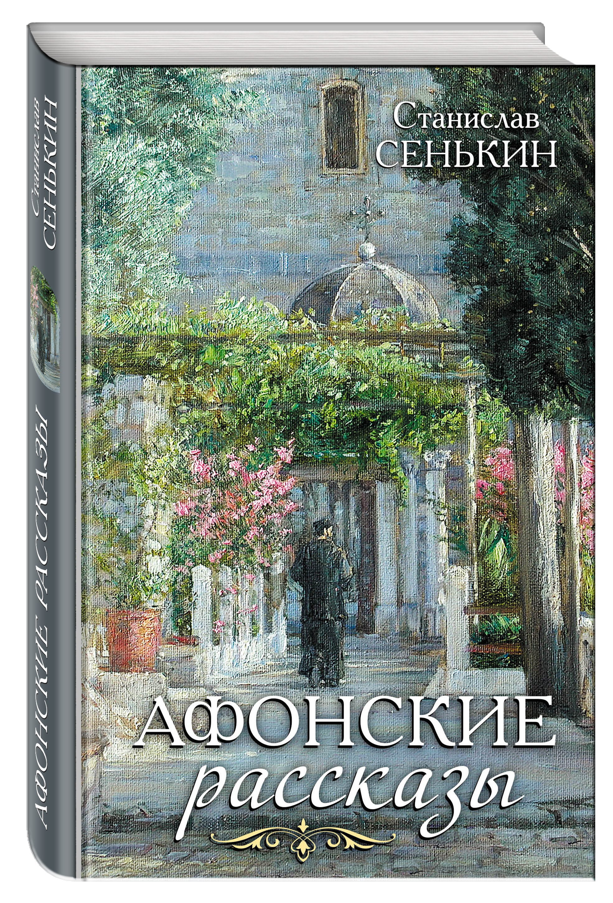 Станислав Сенькин Афонские рассказы комлев и ковыль
