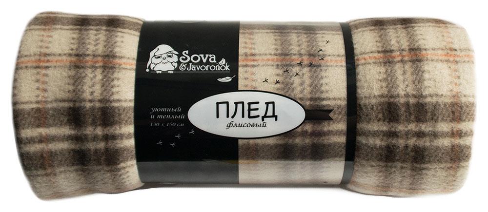 Плед Sova & Javoronok, флисовый, цвет: коричневый, 130 x 150 см. 60301165666030116566Плед Sova & Javoronok - мягкий и приятный на ощупь, он станет неотъемлемой частью дома, а яркая расцветка будет радовать вас каждый день. Удобный, большой размер этого очаровательного пледа позволит вам использовать его и как одеяло, и как покрывало для кресла или софы. Плед сохраняет все свои свойства после многократных стирок. Характеристики: Состав: 100% полиэстер. Плотность: 170 г/м2.