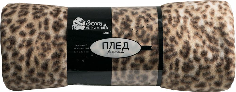 Плед Sova & Javoronok, флисовый, цвет: леопардовый, 130 x 150 см. 60301165716030116571Плед Sova & Javoronok - мягкий и приятный на ощупь, он станет неотъемлемой частью дома, а яркая расцветка будет радовать вас каждый день. Удобный, большой размер этого очаровательного пледа позволит вам использовать его и как одеяло, и как покрывало для кресла или софы. Плед сохраняет все свои свойства после многократных стирок. Характеристики: Состав: 100% полиэстер. Плотность: 170 г/м2.