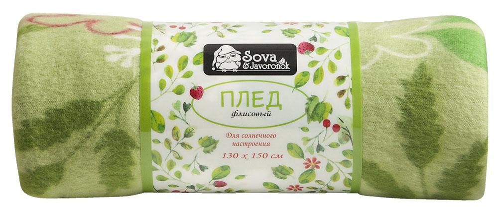 Плед Sova & Javoronok, флисовый, цвет: зеленый, 150 x 200 см. 6030116581 плед absolute цвет зеленый серый 150 х 200 см 69764