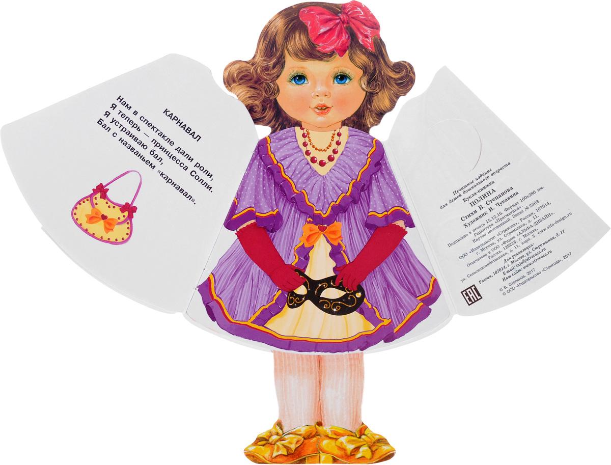 Кукла с книгой картинки